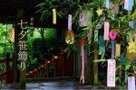 貴船神社七夕笹飾りライトアップ2018口コミは?混雑に駐車場も!