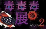 猛毒展2019福岡パルコの感想や口コミは?グッズに混雑状況も!