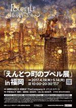 えんとつ町のプペル展2018福岡の場所は?見どころに混雑状況も!