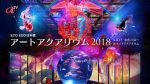 アートアクアリウム2018東京!混雑状況や待ち時間は?