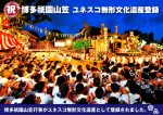 博多祇園山笠2018の日程や見どころは?混雑状況や駐車場も!