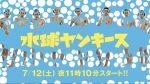 高村佳偉人と中島裕翔の共演は水球ヤンキース!少年期の画像も!