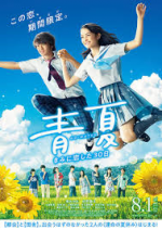 【映画】青夏の最後の結末のネタバレは?名言セリフや感想も!