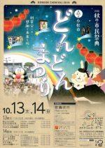 小松市どんどん祭り2018の日程や見どころは?混雑状況に駐車場!