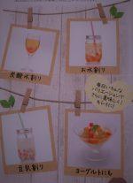 新木優子のお嬢様ジュエル(酵素)は美味しい?タピオカで何キロ痩せる?